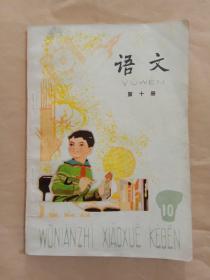 五年制小学课本 语文(第十册)