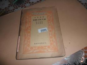 初级方程式论(大学丛书)狄克逊著 黄新铎译
