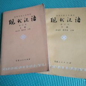 现代汉语 修订本 上下