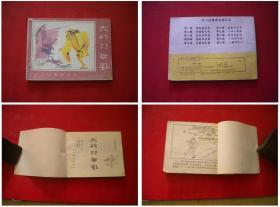 《济公故事》第9册,64开张锦绣绘,河北1988.9一版三印,601号,连环画
