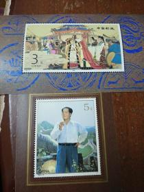 邮票.小刑张.1994年和亲.1993年毛泽东同志诞生一百周年合售.保真