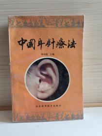 中国耳针疗法