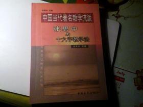中国当代著名教学流派  张思中与十六字教学法