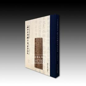 长沙简牍博物馆藏长沙走马楼吴简书法研究【精】