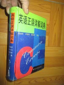 英语正误详解词典    【大32开,硬精装】