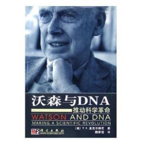 沃森与DNA:推动科学革命