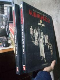 从雅典到北京(1972-2008)(上下卷) 2008年一版一印 精装带书衣 未阅美品 铜版彩印