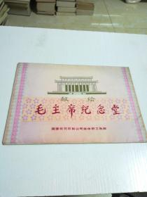 献给毛主席纪念堂(十二张活页全,外封如图,有点灰痕,内部完好十品,张张有照片。)
