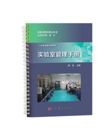 实验室管理手册