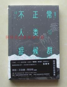 正版现货 不正常人类症候群 「ONE·一个」签约作家张寒寺短篇集