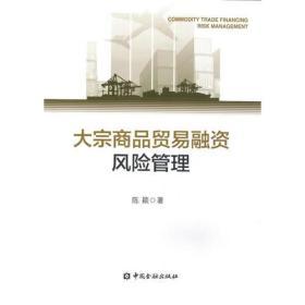 【正版】大宗商品贸易融资风险管理