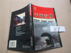 平遥古城  山西古籍出版社