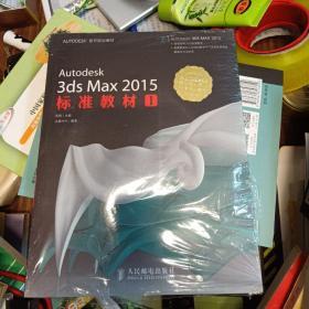 AUTODESK官方指定教材:Autodesk 3ds Max 2015标准教材1