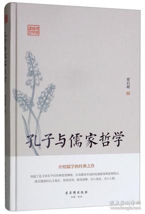 鸿儒国学讲堂:孔子与儒家哲学