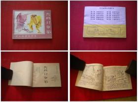 《济公故事》第9册,64开张锦绣绘,河北1988.9一版三印,602号,连环画