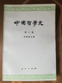 中国哲学史(三、四)(2版15、12印)(品如图,余好)
