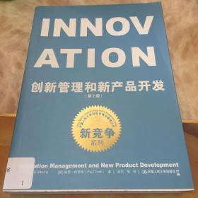 创新管理和新产品开发(第2版)