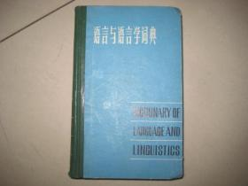 语言与语言学词典   C361