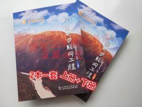 正版②手 川藏电力联网工程(上下册)国家电网公司 组编 中国电力出版社9787512380295