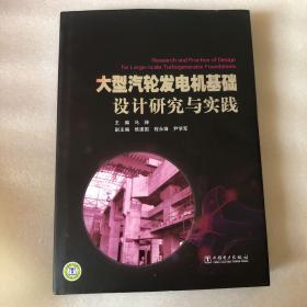 大型汽轮发电机基础设计研究与实践(附光盘)一版一印