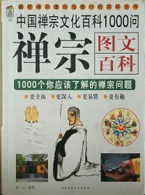 禅宗图文百科