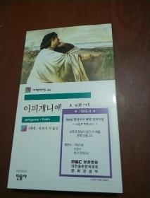 韩文版世界名著 26,