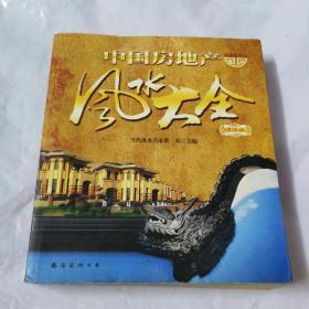 中国房地产风水大全 (精华版)