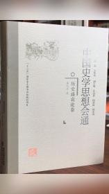 中国史学思想会通.历史盛衰论卷