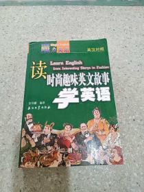 读时尚趣味英文故事学英语