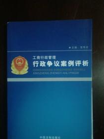 工商行政管理行政争议案例评析