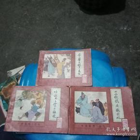 水浒后传连环画(五、七、九)三本合售