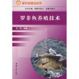 新农村建设丛书:罗非鱼养殖技术