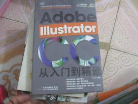 Illustrator CC从入门到精通(含盘)