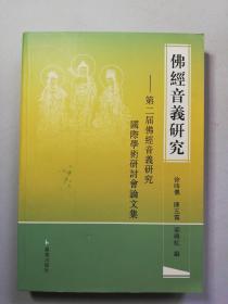 佛经音义研究:第二届佛经音义研究国际学术研讨会论文集