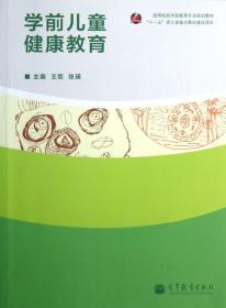 学前儿童健康教育 王恬,张瑛 正版 9787040355987 书店