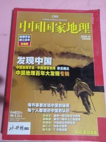 中国国家地理2009  10