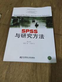 SPSS与研究方法