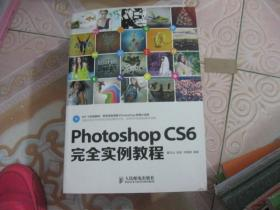 Photoshop CS6完全实例教程