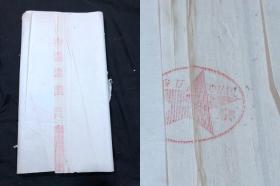 拣选仿古洒金四尺 80张 一张破损缺失部分 安徽省泾县古泉宣纸厂  具体生产年月不详