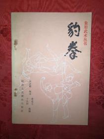 稀缺经典:豹拳(象形武术丛书)仅印9000册