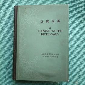 汉英词典 硬壳精装   1981年4印