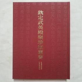 钦定武英殿聚珍版丛书  第47册