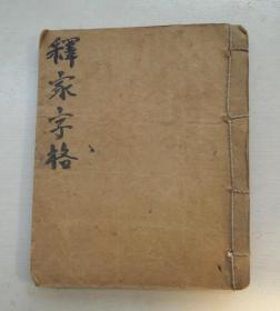 广西60年代地方民间道公手抄本:释家字格