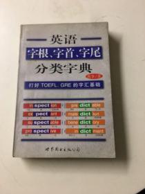 英语字根.字首.字尾分类字典(打好TOEFL.GRE的字汇基础)