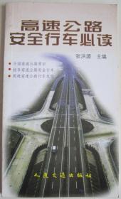 高速公路安全行车必读
