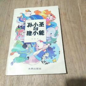 孙小胜与猪小能