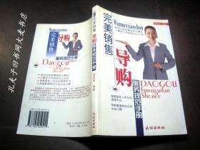 《完美销售:导购服务规范手册》