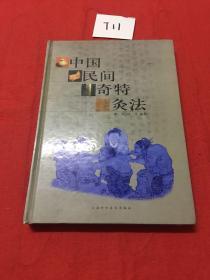中国民间奇特灸法