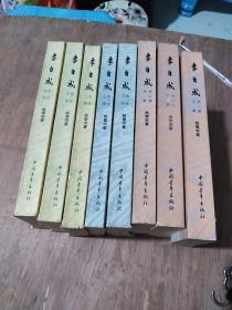 李自成:第一卷上下,第二卷上中下,第三卷上中下(共8本合售)