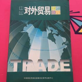 中国对外贸易企业数据库